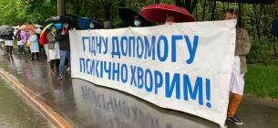 Протест проти руйнування психіатрії в Україні. Фото з соцмереж