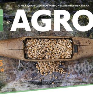 Фото: agroexpo.in.ua