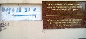 Меморіальна табличка на Подолі в Києві. Фото Олега Листопада