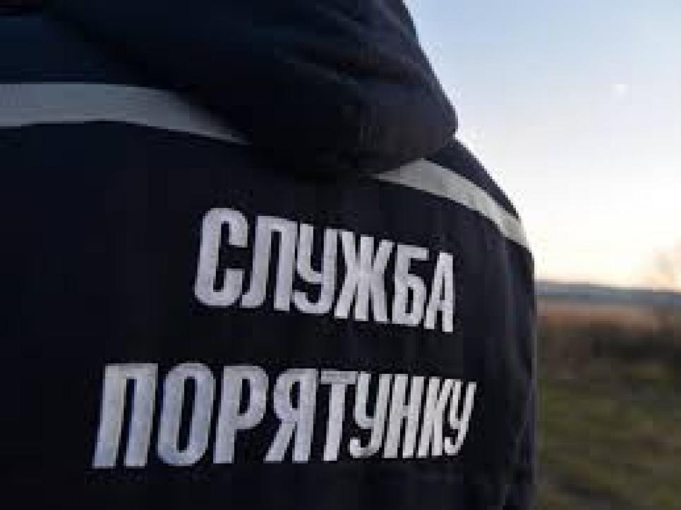 Фото: ГСЧС України