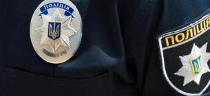 Фото: ГУ Национальной полиции Украины