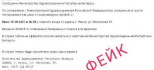 Скриншот заявления белорусского МОЗ