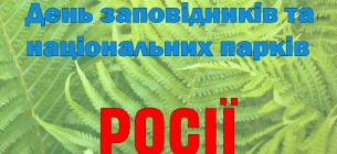 Фото: Facebook-сторінка Національні парки та заповідники України