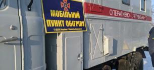 Все фото: ГСЧС Украины