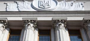 28 січня Верховна Рада України знову відклала розгляд низки законів, пов'язаних з екологією.