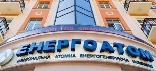 """Народний депутат стверджує, що нове керівництво вплутало """"Енергоатом"""" у непрозору схему"""