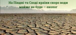 На півдні та сході країни зникає вода