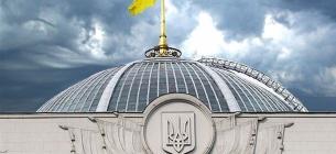 Верховна Рада відправила екологічний законопроєкт на доопрацювання