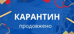 Україна повернулася до адаптивного карантину