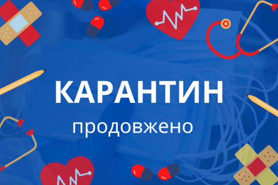 У Києві продовжили посилений локдаун
