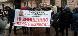 Фото УНІАН. Підприємці протестують проти карантину