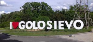 Парк «Голосеевский» нуждается во внимании чиновников.