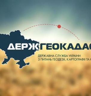 «Госгеокадастр» получил нового руководителя