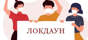 Львові оголосили локдаун