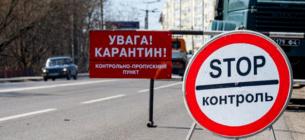 В Украине стало больше «красных» зон. МОЗ обновил разделение
