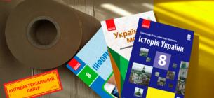У Харкові вперше в Україні створили бактерицидний папір