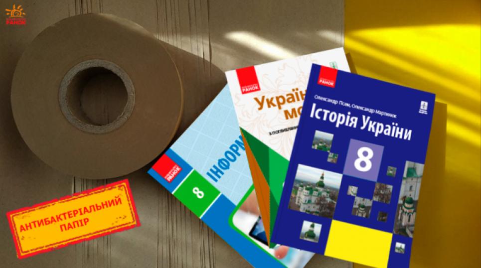 В Харькове впервые в Украине создали бактерицидную бумагу