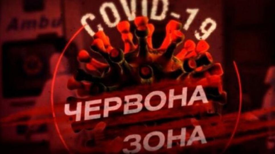 До «червоної» зони потрапили Черкащина та Миколаївщина