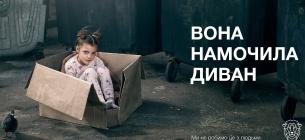 В Україні стартувала незвичайна кампанія на захист безпритульних тварин