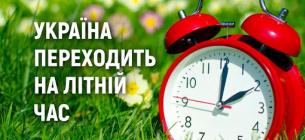 Переходимо на літній час, не забудьте перевести годинники
