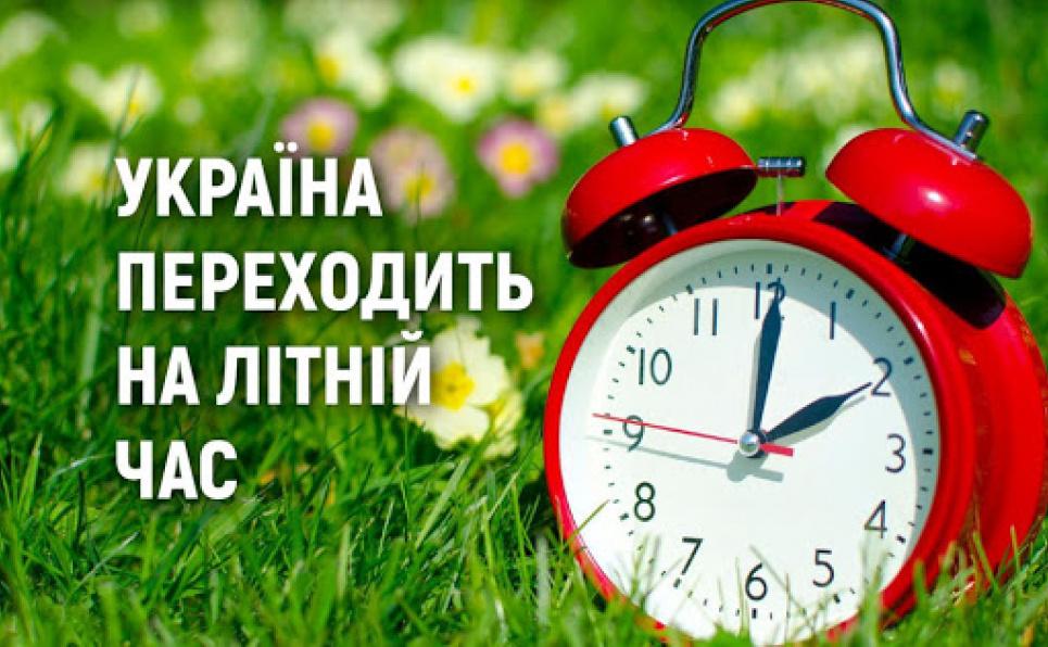 Украина переходит на летнее время, не забудьте перевести часы.