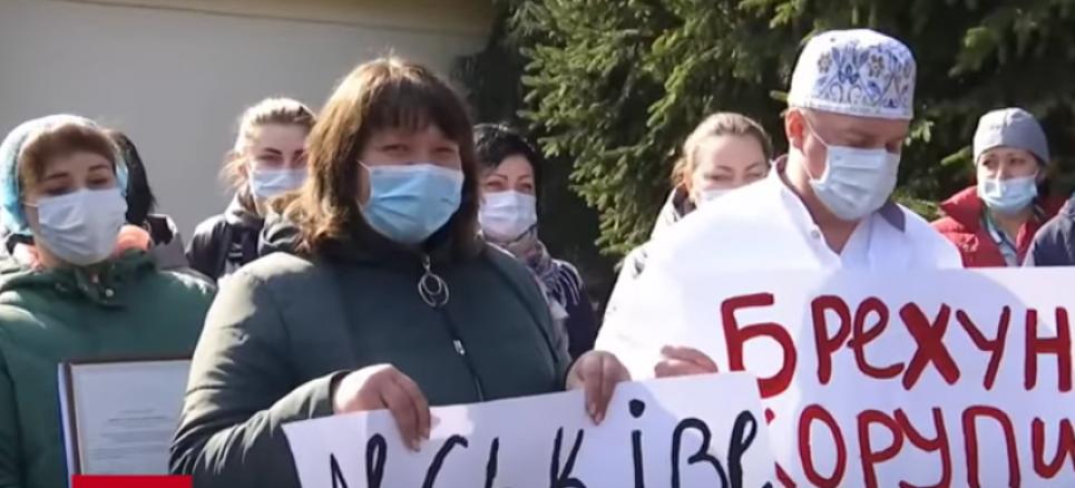 Медики вийшли на протест і в усьому звинувачують керівництво лікарні