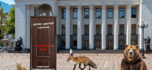 Екоактивісти закликають прийти на незвичайний мітинг, що відстояти права тварин