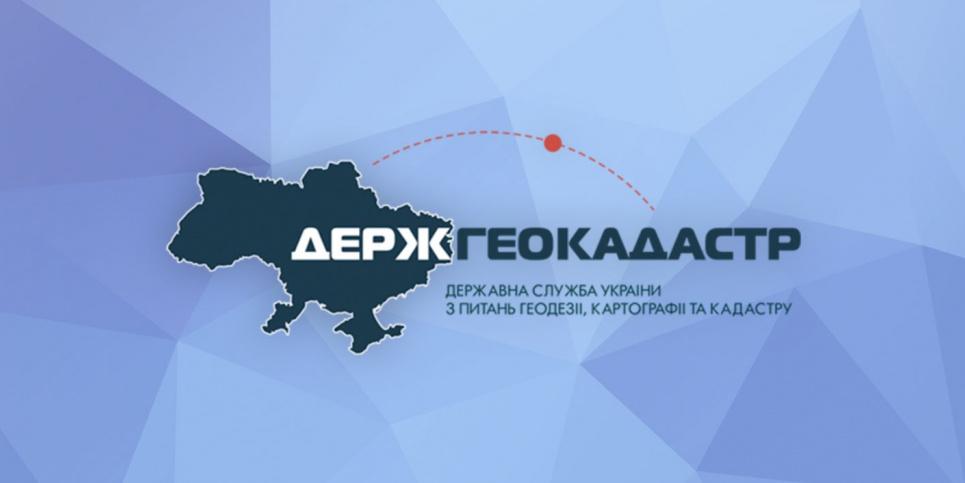 Уряд скасував ліквідацію територіальних відділів Держгеокадастру