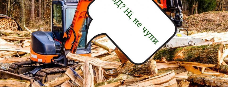 Міндовкілля починає Всеукраїнський дерибан лісу