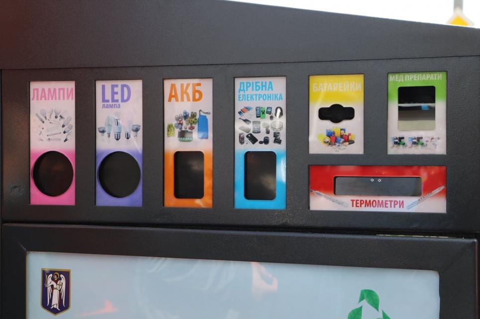 У Києві встановлено нові контейнери для небезпечних відходів