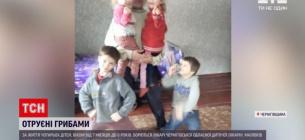 У столиці медики борються за життя двох дітей, які отруїлися грибами