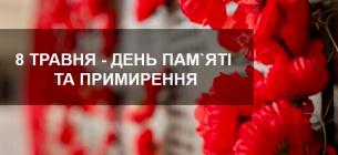 Згадуємо героїв, пишаємося подвигом. День пам'яті та примирення: історія свята та програма заходів