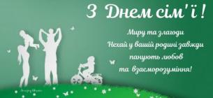 15 травня світ відзначає День сім'ї
