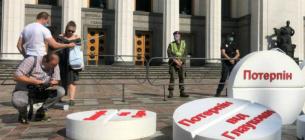 Сколько еще терпеть боль: под Радой проходит акция протеста в поддержку узаконивания каннабиса