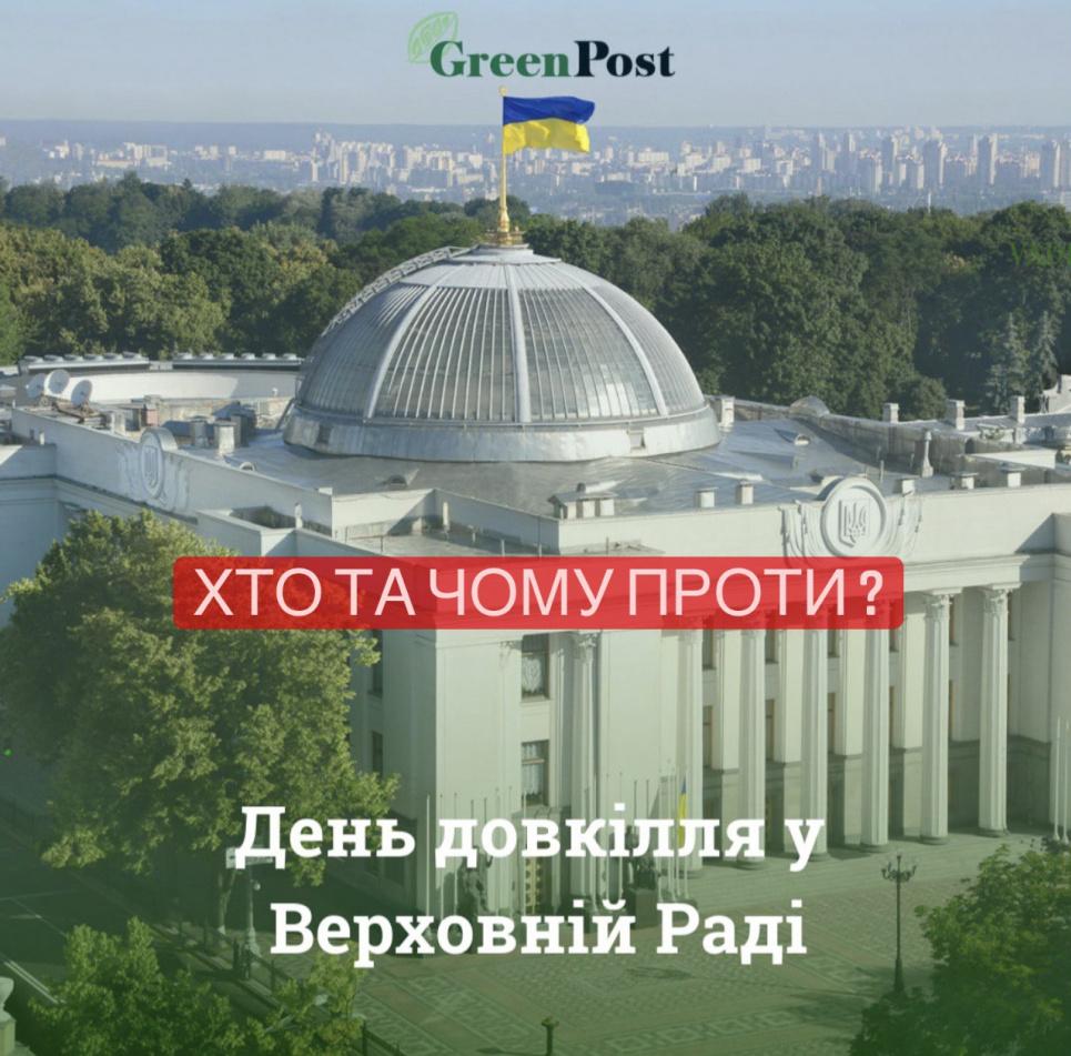 Фото: greenpost.ua