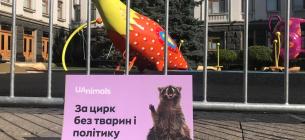 Фото: со страницы Украинская экология — защита окружающей среды
