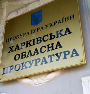 Фото: KHARKIV Today