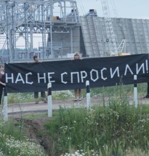 Фото: arnika.org