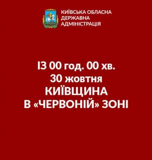 Фото: Київська ОДА